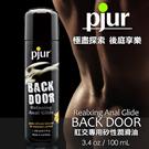 (綠標)(95折)(免運商品)德國Pjur 碧宜潤BACK DOOR肛交專用矽性潤滑液 100ml