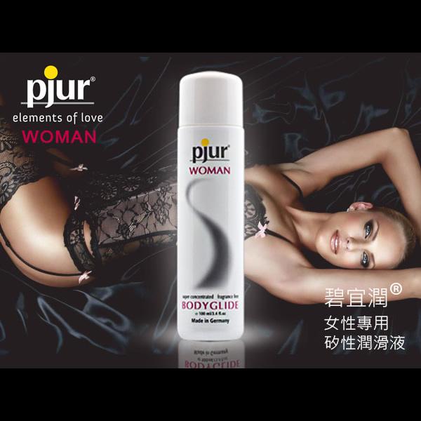 德國Pjur 碧宜潤女性專用矽性潤滑液 100ml(G3)