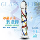 GLASS DILDO★~冰晶玻璃刺激棒