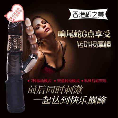 (二王一后)香港積之美~*響尾蛇G點享受轉珠按摩棒