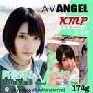 日本KMP*AV ANGEL 阿部乃美久 夾吸自慰套