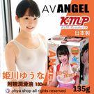 日本KMP*AV ANGEL 姬川優奈 夾吸自慰套