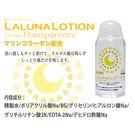 日本A-one*LALUNA LOTION水溶性潤滑液(月光女神_50ml)