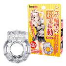 (免運商品)日本Tama Toys*輪型之超電振動 男用環