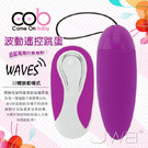 新社小潔-一個人玩也可以不亦樂乎-荷蘭COB.Waves 10段變頻無線遙控跳蛋-迷你子彈(紫)-內有開箱文