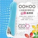荷蘭COB.OOHOO系列-震動按摩棒-B(香草藍)