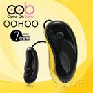 荷蘭COB.OOHOO系列-時尚七段震動跳蛋-B款(黑)