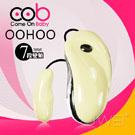荷蘭COB.OOHOO系列-時尚七段震動跳蛋-B款(白)