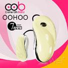 荷蘭COB.OOHOO系列-時尚七段震動跳蛋-A款(白)