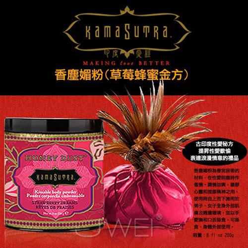 美國KAMA SUTRA.香塵媚粉(草莓蜂蜜金方)200g