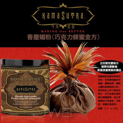 美國KAMA SUTRA.香塵媚粉(巧克力蜂蜜金方)200g