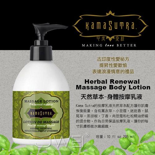 美國KAMA SUTRA.身體按摩乳液-Herbal Renewal(天然草本)295ml