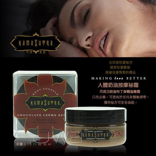 美國KAMA SUTRA.Body Souffle人體奶油秘霜- 巧克力奶油布丁(50ml)
