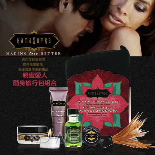 美國KAMA SUTRA.Lovers Travel Kit 親蜜愛人隨身旅行包組合