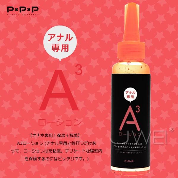日本原裝進口EXE.A3 後庭專用保濕抗菌潤滑液(120ml)
