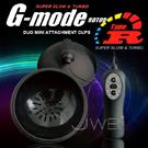 日本原裝進口TH.G-Mode ROTOR Type-R Duo Mini Attachment Cups 高機能靜音乳房吸盤剌激震動器