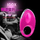 (免運商品)台中書偉-一個人的鎖精心得-iGOX.剌環皇后 USB充電式鎖精延時剌激環(粉)-內有開箱文