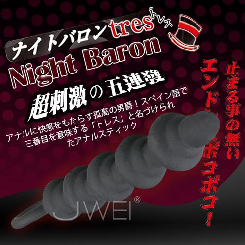 情趣用品-嘉義大浦~修白~男人也尖叫的~日本原裝進口A-ONE.Night Baron 五連發後庭強鑽拉珠棒~內有開箱文