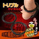 (阿性聖誕慶)日本原裝進口NPG. 猛男鎖精持久環-雙環