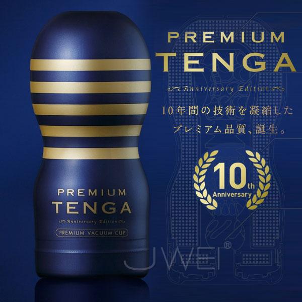 日本 TENGA 10週年限量紀念杯PREMIUM‧(深喉嚨口交體位)超強快感杯