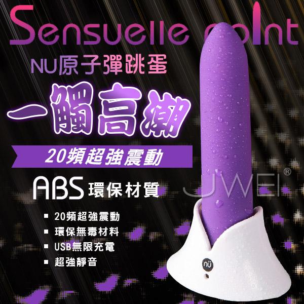 (2018除舊換新)NU TOYS.Sensuelle Point 20段變頻超強震動原子彈跳蛋棒-紫