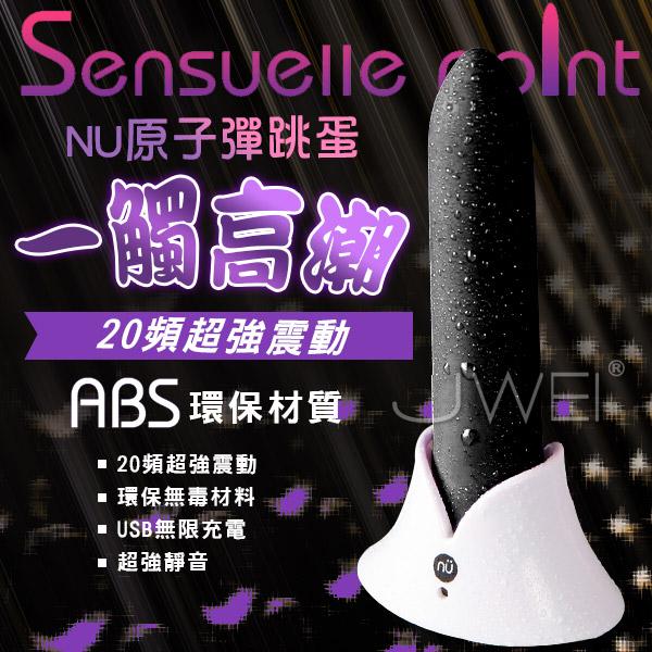 (2018除舊換新)NU TOYS.Sensuelle Point 20段變頻超強震動原子彈跳蛋棒-黑