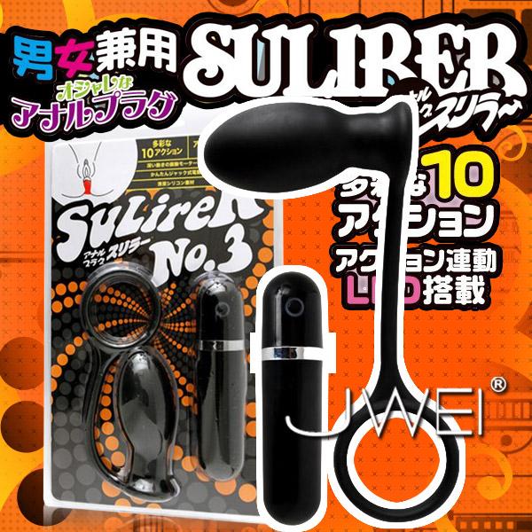 日本原裝進口NPG.SULIRER- NO3 十段變頻男用前列腺剌激+鎖精環