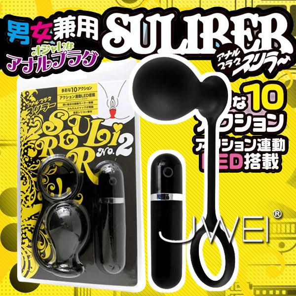 (阿性聖誕慶)日本原裝進口NPG.SULIRER- NO2 十段變頻男用前列腺剌激+鎖精環
