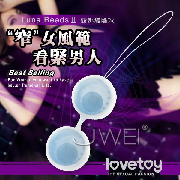 新竹五峰~葦翁~讓老婆重回18歲的緊妹妹~Lovetoy.Luna BeadsII 縮陰球(藍)~內有開箱文