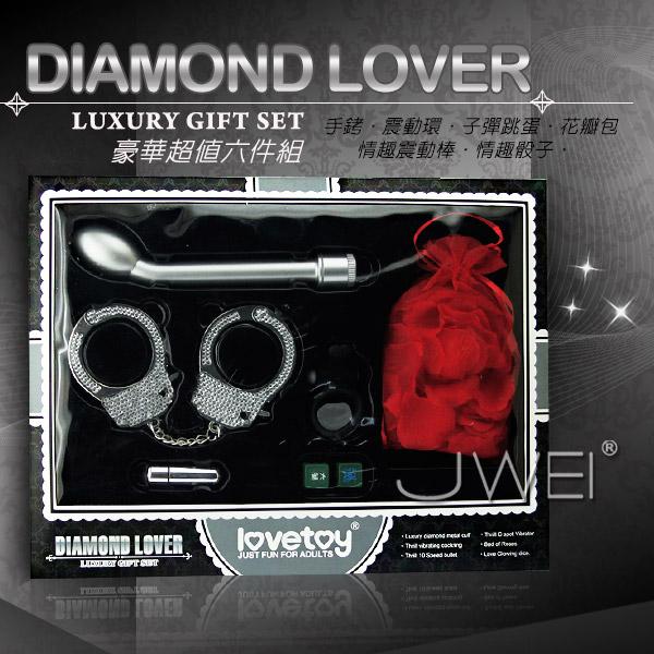 情趣用品-Lovetoy.DIAMOND LOVER.情趣豪華禮盒超值六件組(G點棒+手銬 +震動環+跳蛋+花瓣+骰子)