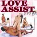 日本原裝  Love Assist 1 愛之墊