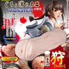 (免運商品)日本TH-濡-名器 MONSTER 狩.超人氣雙面可用擬真自慰器