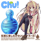 (任選買1送1)日本EXE-Chu! 超彈性真空自慰球-2號(螺旋) 自慰套