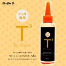 日本原裝進口EXE.T3 手淫專用保濕抗菌潤滑液-免清洗-內有開箱文