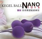 (紅送綠)NANO娜露.頂級縮陰球 凱格爾運動鍊鍛套裝組(R3)