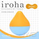 日本TENGA.iroha-mini 超萌迷你水滴型無線震動按摩器Sora-Mikan(橘黃/藍)
