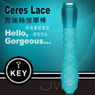 (腥春雙享炮)美國KEY.Ceres Lace克瑞絲 時尚網點紋按摩棒-藍(L)