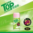 TOP水果潤滑液50ml-葡萄