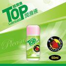 TOP水果潤滑液50ml-草莓