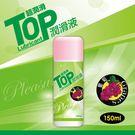 TOP水果潤滑液150ml-葡萄