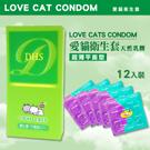 愛貓平面衛生套12入