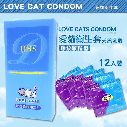 愛貓螺紋+顆粒衛生套12入