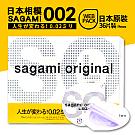 相模Sagami002(加大)超激薄衛生套36入