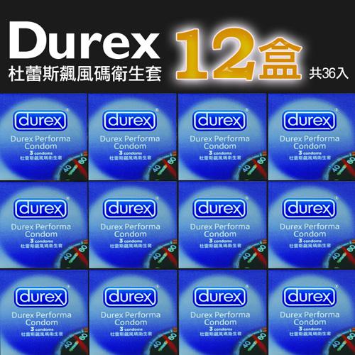 Durex 杜蕾斯 飆風碼衛生套3入/包 (增加快感時間) 12包組(共36個)