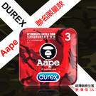 Durex杜蕾斯 - 超薄裝衛生套-更薄型 (3入) - Aape聯名紅迷彩鐵盒款
