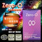 Zero-O衛生套 - 典雅綜合型 12入