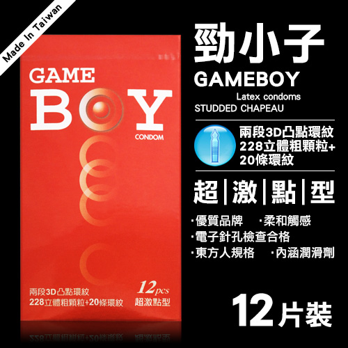 GAMEBOY 勁小子‧超激點型衛生套-保險套 12片裝
