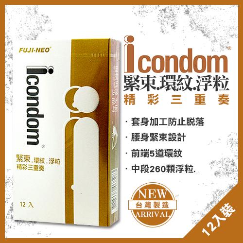 艾康頓-icondom衛生套-精彩三重奏12入