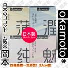 岡本okamoto City - 透薄、極潤、清純、緊魅 3入 四盒組 一次擁有