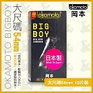 岡本okamoto BIG BOY衛生套10片